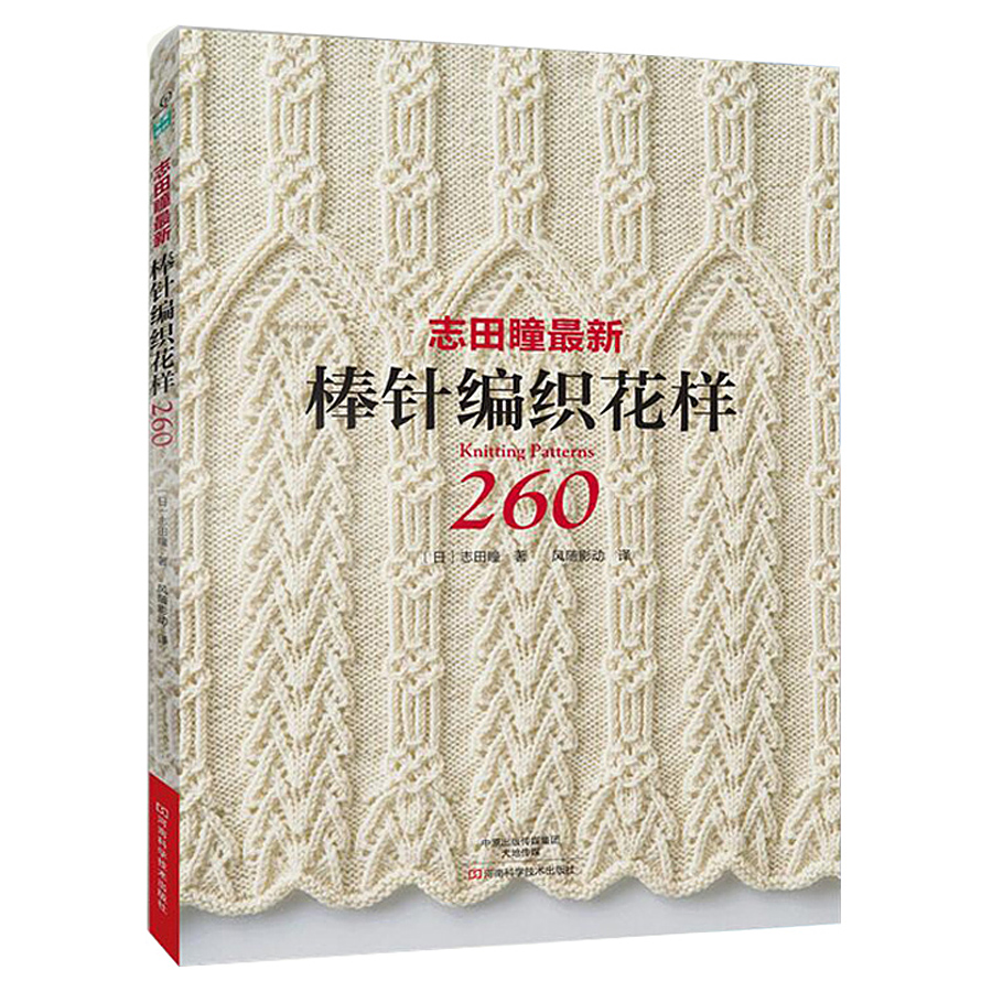 цена на 300 pages Knitting Patterns Book 260 Classic japanese knitting books weave patterns Chines edition