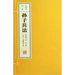 El arte de la guerra: edición bilingüe, inglés y chino