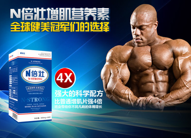 Natural gain weight pills to increase body N STRONG PIL