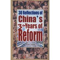 Чтение 30 отражений в Китае 30 лет реформы окраски детей и взрослых история книга знания бесценны и без границ 72