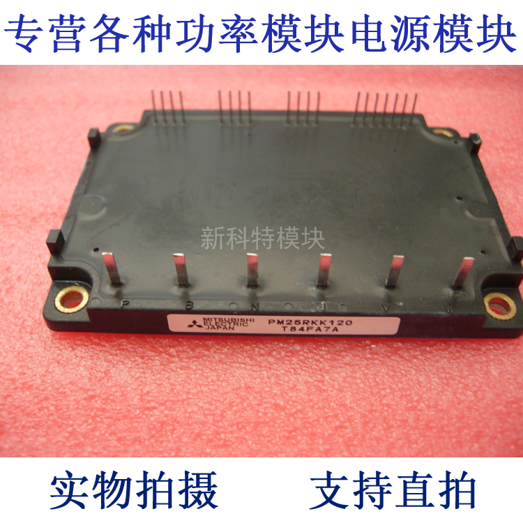 PM25RKK120 25A1200V 7-cell IPM module 7 units ipm frequency conversion velocity modulation module mubw25 12a7 25a1200v