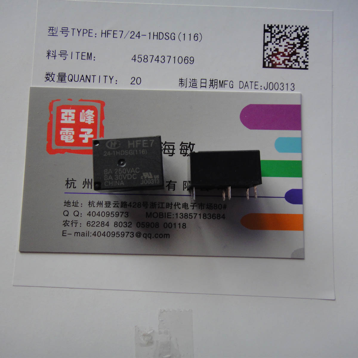 medium resolution of magnetic latching relay hfe7 24 1hdsg 116 a group of a group of normally open normally closed 8a gold plated
