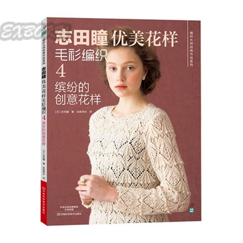 Couture Knit book by Japanese Shida Hitomi beautiful pattern sweater weaving 4th-colorful creative patterns Chinese version creative knitting pattern book with 218 simple beautiful patterns sweater weaving tutorial textbook in chinese