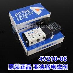 Yadeke 4V210 zawór elektromagnetyczny zawór elektromagnetyczny zawór elektromagnetyczny maszyna do produkcji torebek z 4V210-08 AIRTAC