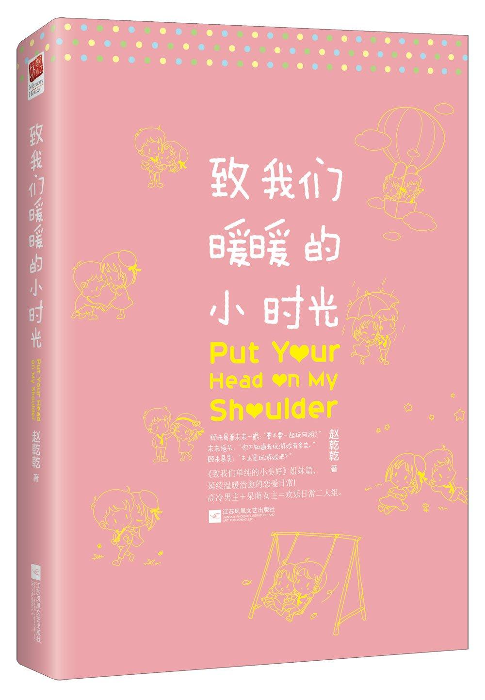 dahuoji Yu Gongzhuqun Booculchaha Twentine Chinese Touching Love Novels Books