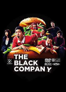 《黑心公司》2018年日本电视剧在线观看