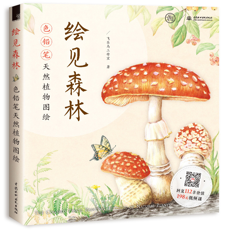 New Chinese The golored pencil painting tutorial of natural plants book for adult New Chinese The golored pencil painting tutorial of natural plants book for adult