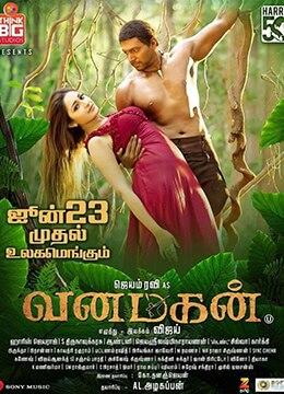 《森林之子》2017年印度动作,冒险电影在线观看
