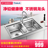 Ou Lin two-groove combo OLWGQ001 stainless steel sink sink The kitchen xiancai basins Stainless steel faucet