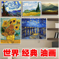 Special Offer DIY Digital Painting Abstract Paintings In The World Of European Scenery Van Gogh Star