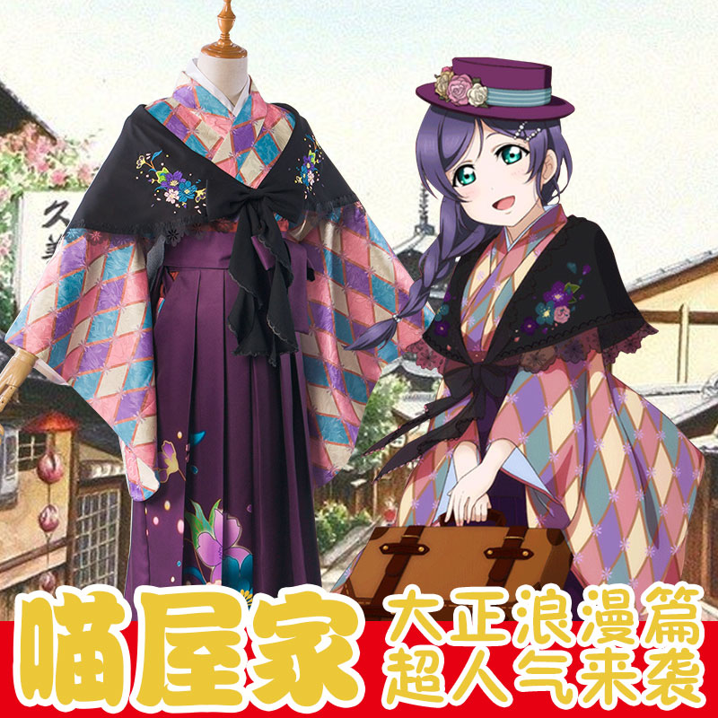 Love Live! All Members Taisho Not Awaken Uniforms Cosplay Costume Free Shipping