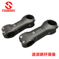 S121 Bicycle Stem TOSEEK full carbon fiber black handlebar 3KUD texture 6 degree 17 degree bicycle parts 28.6*31.8mm