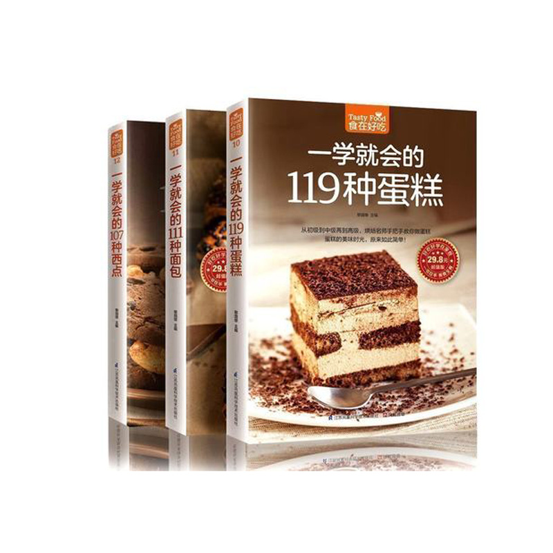 3/PCS Desserts Easy to learn Western Dessert Pastry Making Tutorials Books Basics Getting Started Cake Bread Cookies Recipe book image