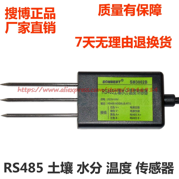 SM3002B Soil Moisture \ Temperature Integrated Sensor Measured Agricultural Soil Moisture 50% Range