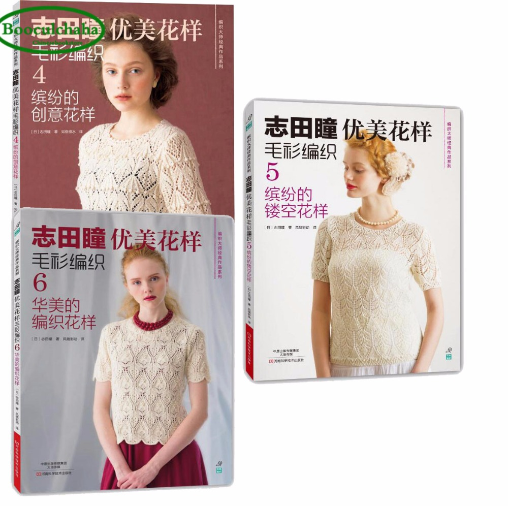 Booculchaha Sweater knitting patterns books by Japanese Shida Hitomi Chinese edition set of 3