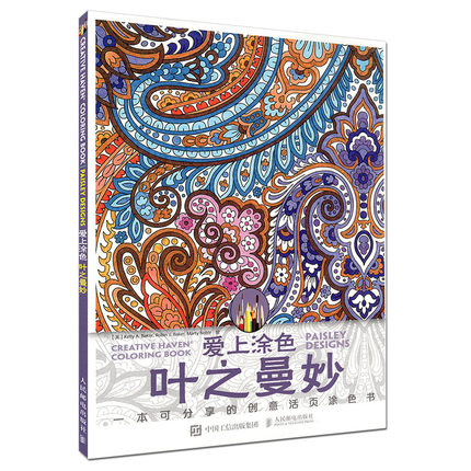 Creative Haven Coloring Book: Wonderfull Leaf Coloring Painting   Book Anti-Stress Art Creative Adult Kids Coloring Books