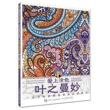 Creativo Hanno Coloring Book: Wonderfull Foglia Colorazione Libro di Pittura Anti Stress Arte creativa per bambini di età libri da colorare