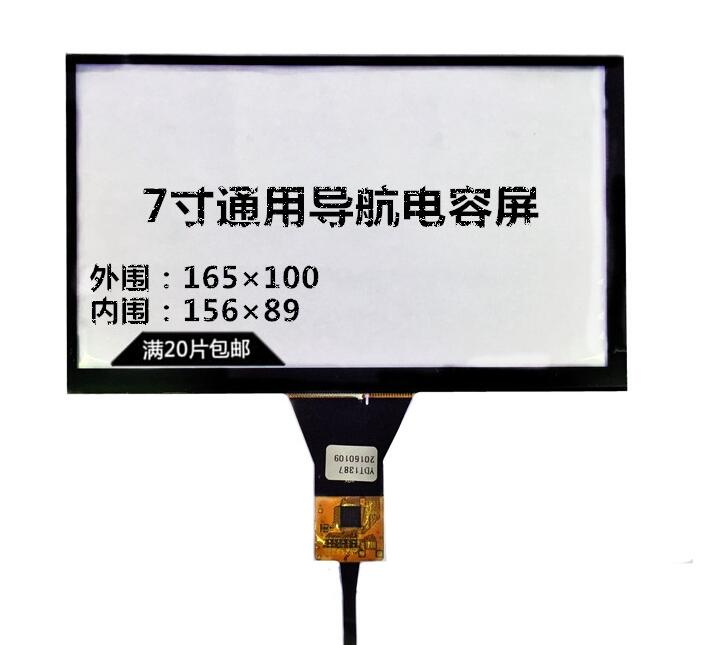 7 inch capacitive touch screen /DVD navigation capacitance touch screen 165*100/6 line universal capacitive touch screen