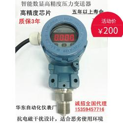 Intelligent 2088 Digital Pressure Transmitter 4-20mA Diffused Silicon Pressure Sensor Steam Constant Pressure Water Supply