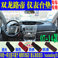 Dashmats car-styling accessories dashboard cover for ssangyong Rodius Micro Stavic Korando Turismo  2004 2007 2008 2013 2014