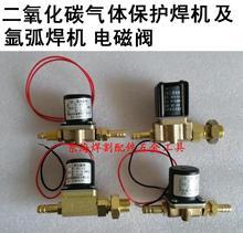 Argonbooglassen Magneetventiel DF2 3 B DC24V AC36V/220V