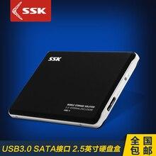 ССК USB3.0 высокой скорости мобильный жесткий диск Box 2.5 дюймов ноутбука жесткий диск коробка v300 SATA последовательный порт