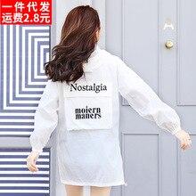 Корейский стиль колледжа свободная Солнцезащитная одежда для женщин длинный абзац сзади с буквенным принтом Солнцезащитная одежда