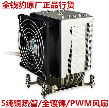 4U five heat pipe multi-platform server CPU fan full nickel / intelligent temperature control fan huanghai luxury cpu radiator 775 115x cpu fan 4 heat pipe intelligent led fan