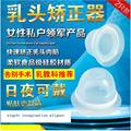 Nipple invagination short flat nipple aligner girl pregnant women suction traction nipple recessed invisible Nipple correct the