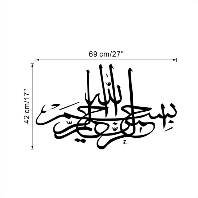 islamic wall stickers quote muslim arabic home decorations islam vinyl decals god allah quran mural wallpaper home decor CW-20 4