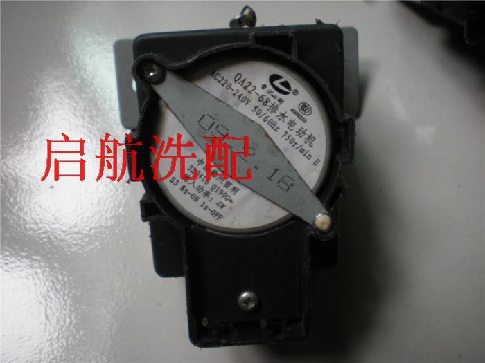 Original   QA22-68 washing machine motor traction motor drainage accessories