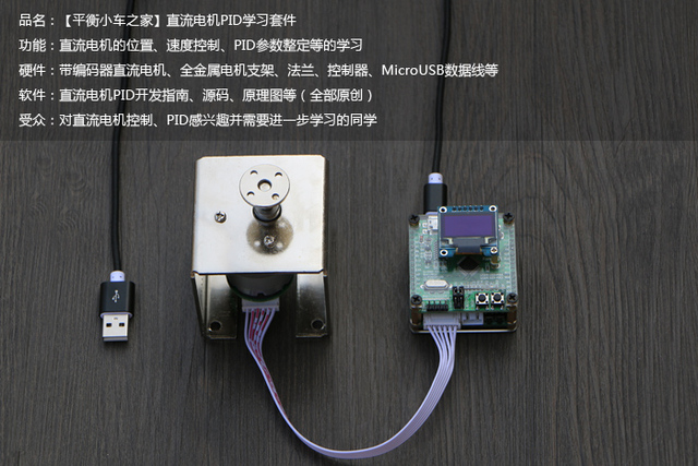 US $80 0 |DC motor PID learning kit position control speed control-in Air  Conditioner Parts from Home Appliances on Aliexpress com | Alibaba Group