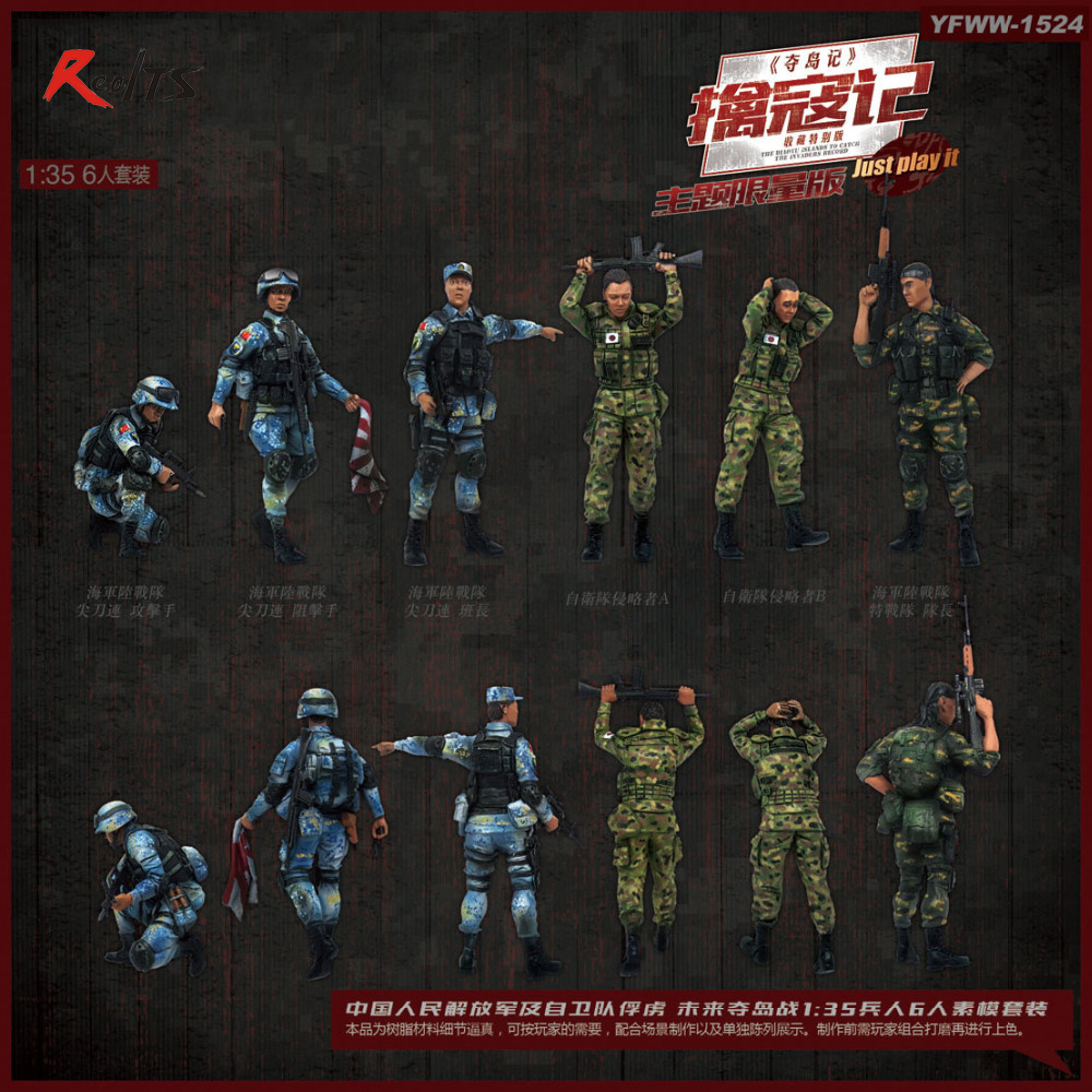 RealTS Resin soldier 1/35 resin figure modern Chinese navy catch criminal 6 figures цена