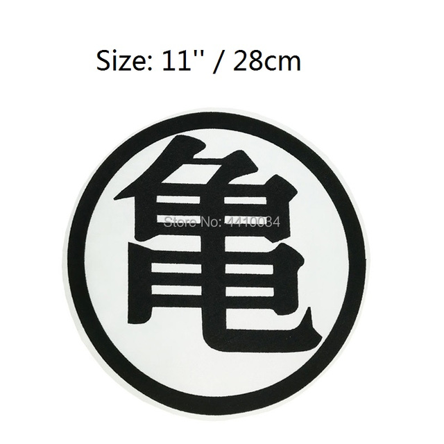 11 Large Xl Giant Dragon Ball Dragonball Z Kame Patches For Jacket