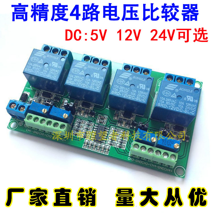 High precision four channel voltage comparator circuit module LM339 LM393 circuit 4 channel tlv3501 high speed comparator frequency meter front end shaping module 4 5ns ultra high speed comparator