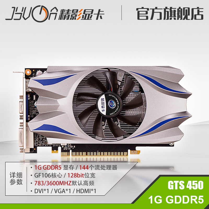 Fine shadow GTS450 precision drill true GDDR5 1024M high frequency 144SP 1G ultra running fan