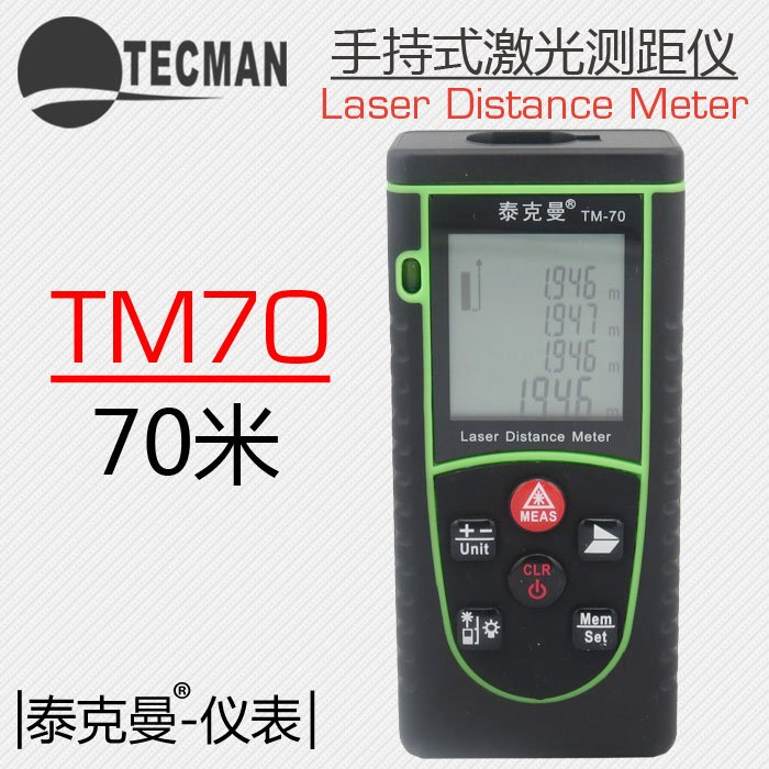 0.05m-70M 230FT Professional Handheld Laser Range Finder Distance Meter Tester Area Volume Pythagorean Measure TECMAN TM70