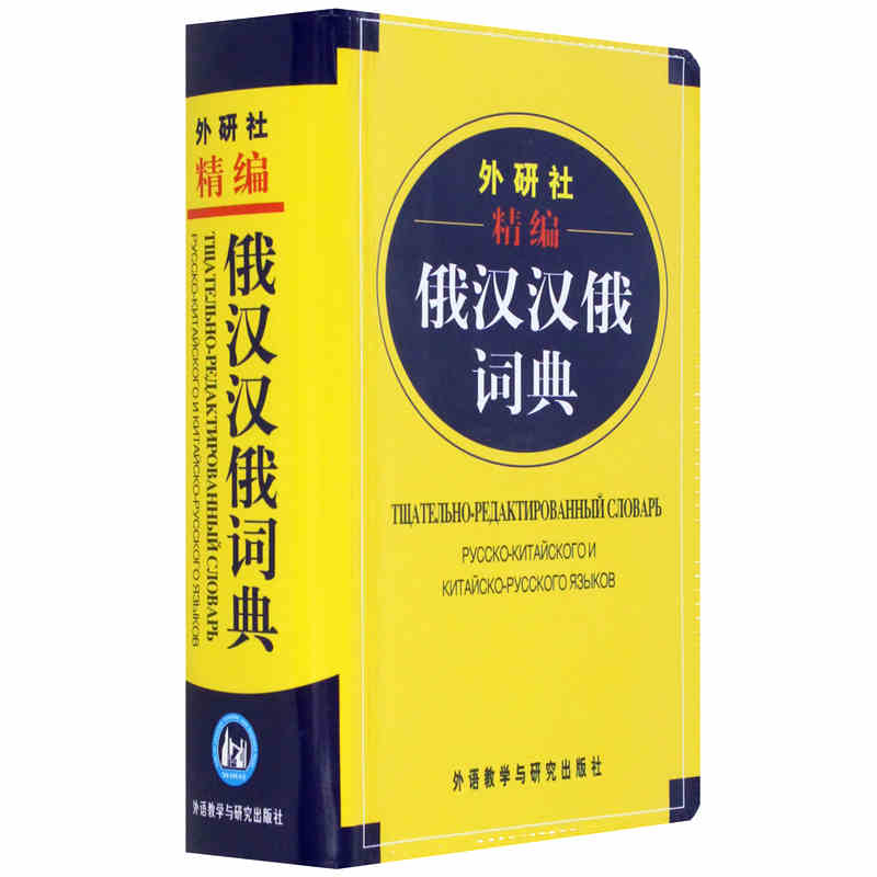 Chinese Russian Dictionary Book For Chinese Starter Learners Introductory Textbook Study Language Tool Books For Children Adult