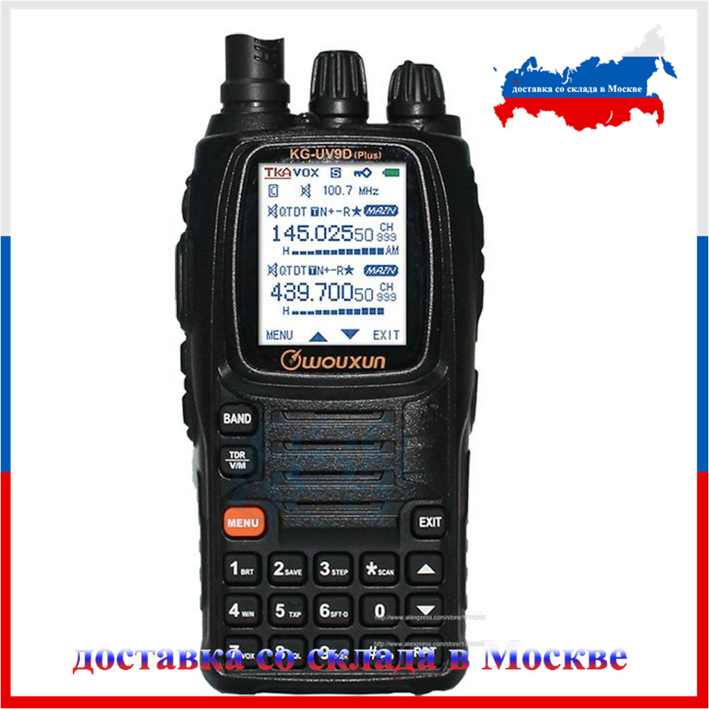Wouxun KG-UV9D Plus vhf uhf Multi-fonctionnelle Jambon radio DTMF 2 Raido Façon 7 bandes Talkie Walkie pour La Sécurité
