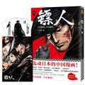 Новая китайская книга комиксов «лезвия стражи»  оригинальные официальные книги комиксов в старинном стиле