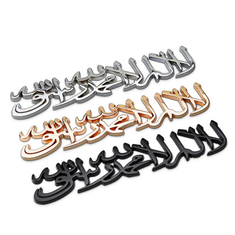 Car 3D Metal Sticker Muslim Islamic Shahada Car Body Trunk Emblem Side Mark Decoration Sticker Motorcycle Sticker Car Styling