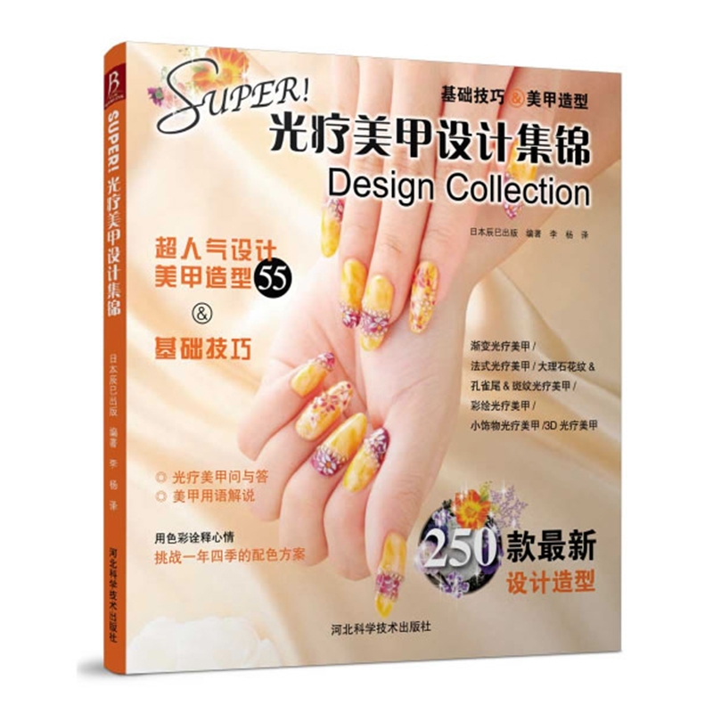1pcs Phototherapy Nail Design Collection Nail Art Painting Book Manicurist Tutorial Book For Adult