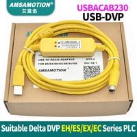 USBACAB230 Delta PLC Кабель для программирования USB к RS232 адаптер для USB-DVP ES EX EH EC SE SV SS кабель серии