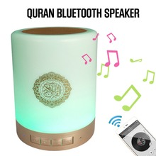 все цены на SQ112 Quran Speaker For Muslim Reciter Gift Touch Colorful LED Speaker With Remoto Control Quran Wireless Bluetooth Speaker онлайн