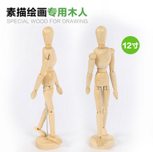 1pcs 12inch 30cm Paint Sketch Model People Wooden Man Drawing Model School Supplies Art Supplies Medical Science tool  ASS037