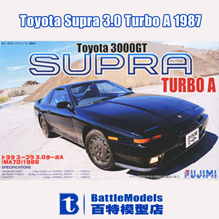 fujimi model 1 24 scale models 03862 toyota supra 3 0 turbo a 1987 plastic model kit on. Black Bedroom Furniture Sets. Home Design Ideas