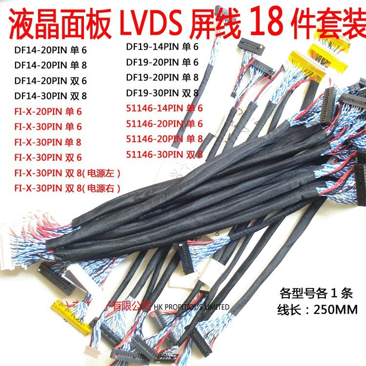 18pcs/set Most Used Universal LVDS Cable For LCD Panel Support 14-26 Inch Screen Package Sale NEW