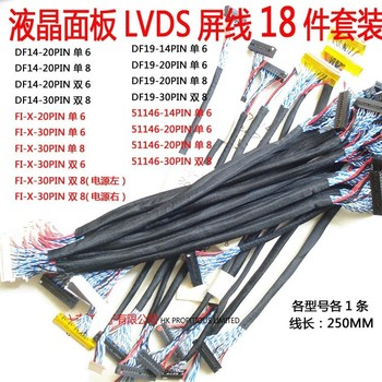 18pcs/set Most Used Universal LVDS Cable for LCD Panel Support 14-26 inch Screen Package Sale NEW ltn140at26 h02 ltn140at26 h02 screen lcd panel original new 1366 768 lvds 40pins