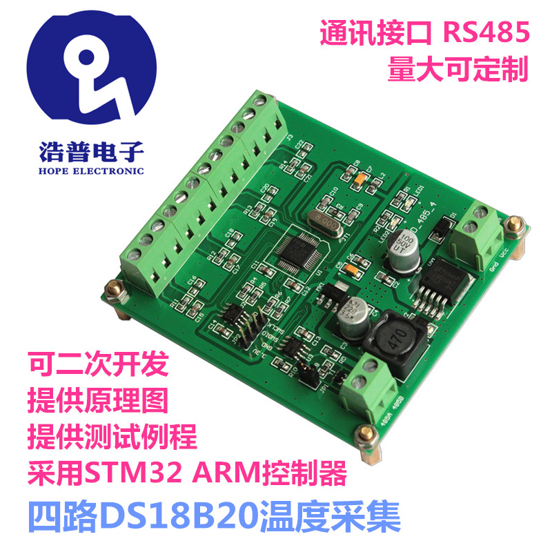 4 Road DS18B20 temperature inspection RS485 acquisition board module STM32F103C8T6 development board module 100pcs lot ds18b20 to 92 18b20 to 92 new and origianl ds18b20 programmable resolution brand new