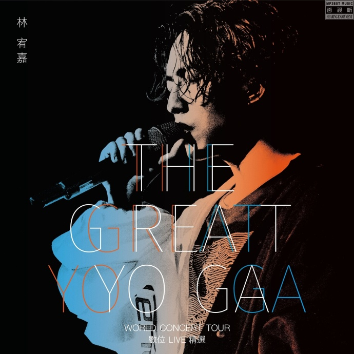 林宥嘉 - 《The GREAT YOGA 演唱会数位Live精选》2018[24bit_48kHz FLAC高解析]